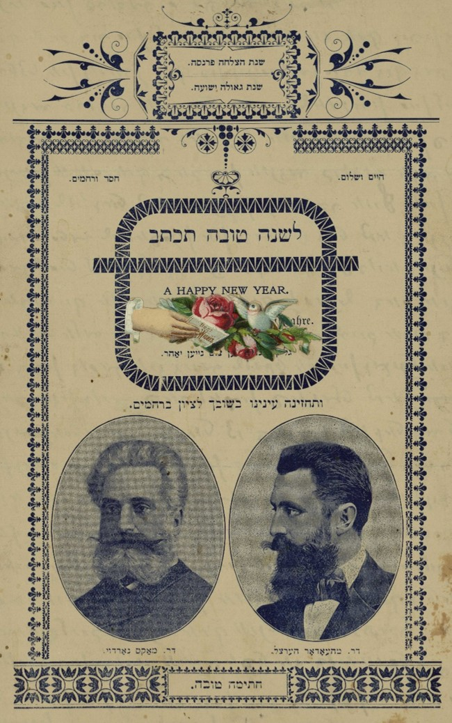 Rosh hashanah greeting cards jewish tradition israeli pride the herzl and nordau m4hsunfo