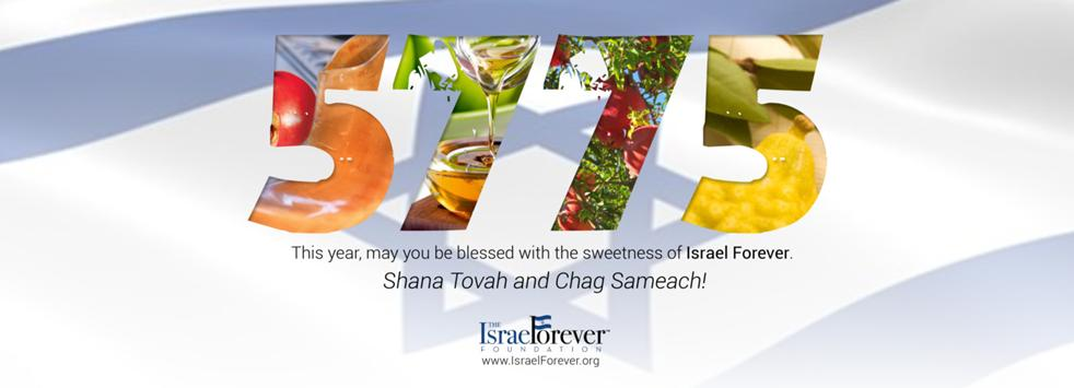 Your Israel Connection Resources for Rosh HaShanah