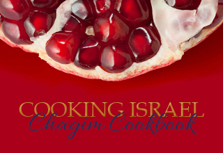 COOKING ISRAEL COOKBOOK