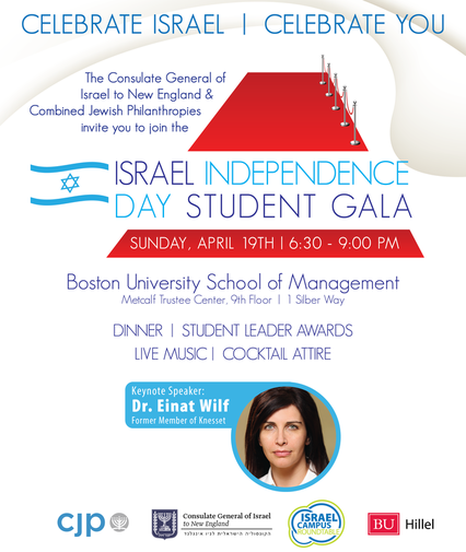 Israel Independence Day Student Gala The Israel Forever