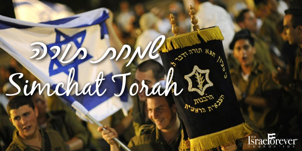 Simchat Torah - שמחת תורה