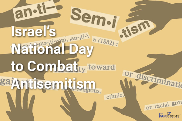Israel's National Day to Combat Anti-semitism