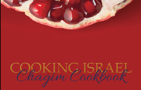 Cooking Israel for the Chagim