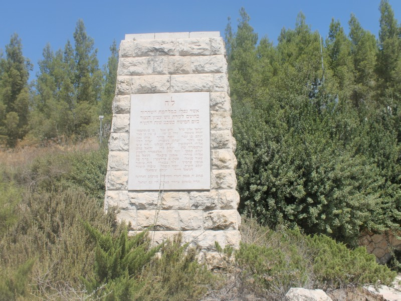Remembering the heroic saga of Gush Etzion, and the Lamed Heh