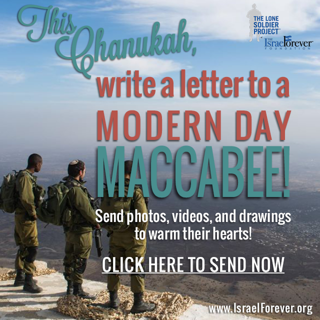 send a chanukah message to lone soldiers in israel