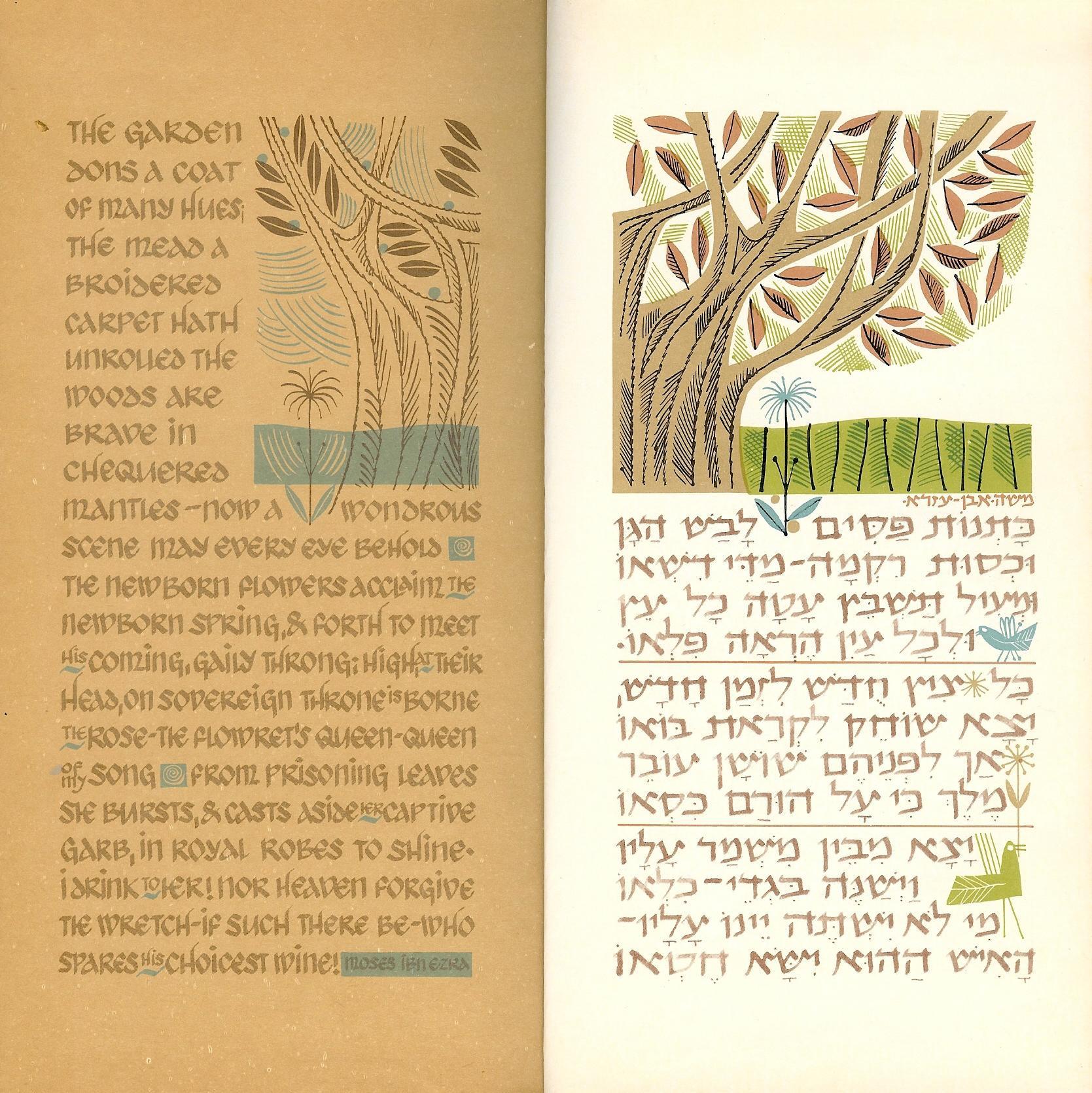 Moshe Ibn Ezra Poem