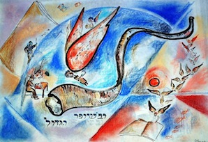 Rosh Hashanah Reflections of Israel and Art