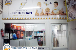 It takes the entire Jewish community to help fight hunger in Israel
