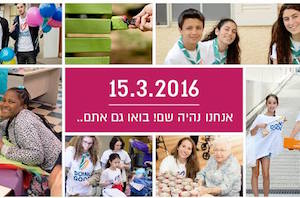 Good Deeds Day Israel 2016