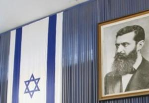 Teaching and Learning About Herzl's Legacy
