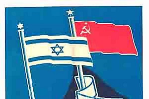 Israel Connection in Soviet Jewish Identity