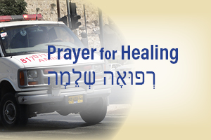 Prayer for Healing | Refuah Shlema