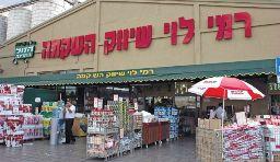 Rami Levi, Israel Supermarket - Israel Forever Foundation