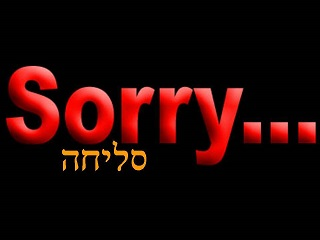 Image result for forgiveness yom kippur  images