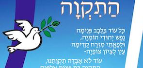 Hatikvah - הַתִּקְוָה