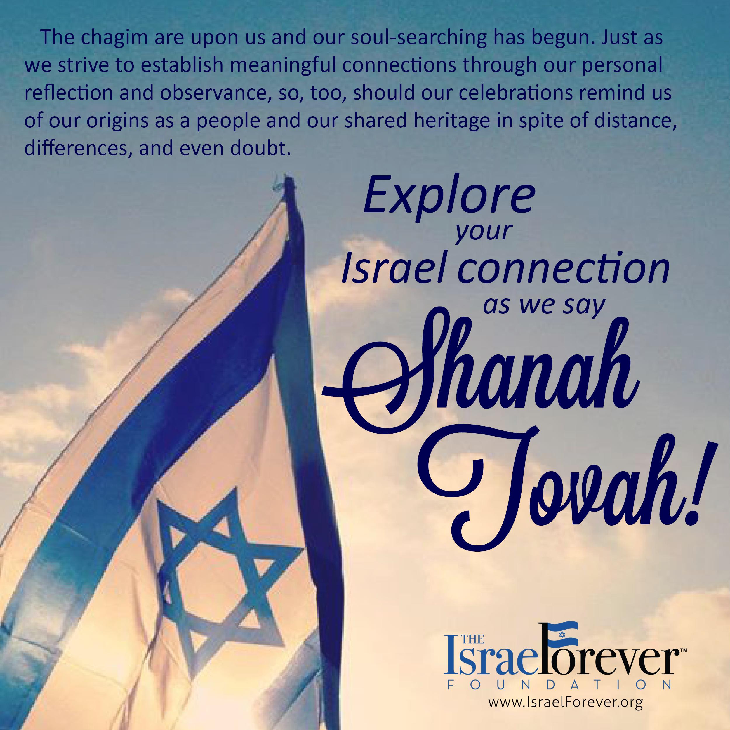 Be Israel Inspired for Rosh HaShanah!