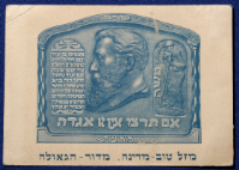 A postcard issued shortly following Israel's independence in 1948 wishing congratulations to the newly formed State, from the generation that has been redeemed.