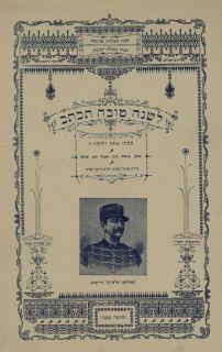 Dreyfus Affair Rosh HaShanah Card Israel