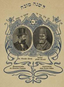 Herzl and Sultan of the Ottoman Empire, Israel Rosh HaShanah, 1901