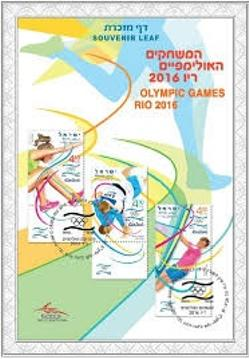 Stamp honoring Israel's 2016 Paralympic Team