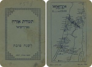 Rosh HaShanah card as Israeli passport