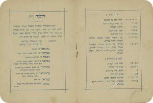 Rosh HaShanah Card_Israeli passport personal details