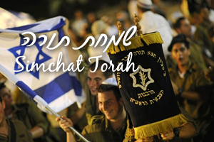 Your Israel Connection for Simchat Torah