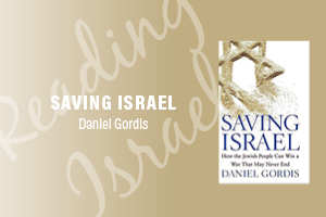 Saving Israel by Daniel Gordis