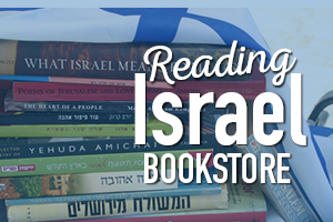 Reading Israel Book Store