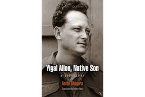 Yigal Allon, Native Son: A Biography (Jewish Culture and Contexts)