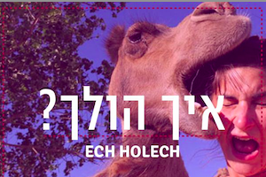 How to Speak Hebrew Like an Israeli