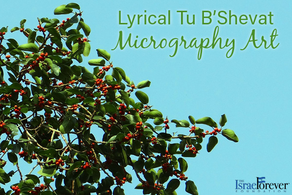 Lyrical Tu B'Shevat Micrography Art: The Israel Forever Foundation