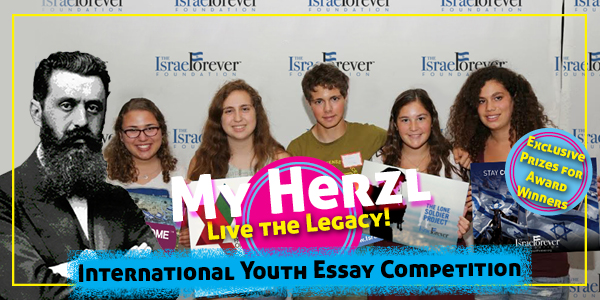 My Herzl Internation Youth Essay Competition promo 600x300