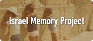 Your Israel Memories