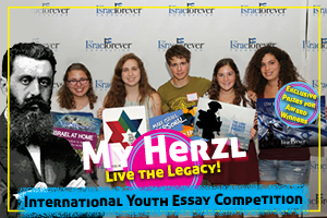 My Herzl Youth Essay Competition