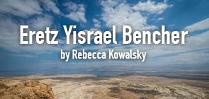 VCIRewards: Eretz Yisrael Bencher